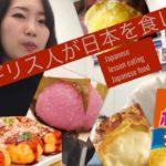 British tries Japanese candy(+Japanese lesson)イギリス人が日本語で食レポ挑戦