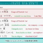 【技能実習生】Building maintenance Japanese Lesson 6 Grammar ビルメンテナンス