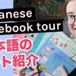 [日] How I take Japanese notes | 日本語のノートツアー (ENG SUB)