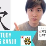 How to say drink in Japanese? 飲 Learn JLPT N5 basic KANJI☆
