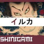 Iruka – Shinigami (Japanese Trap / Rap Beat)