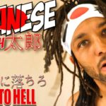 JAPANESE with Taro #7 | 地獄に落ちろ GO TO HELL!
