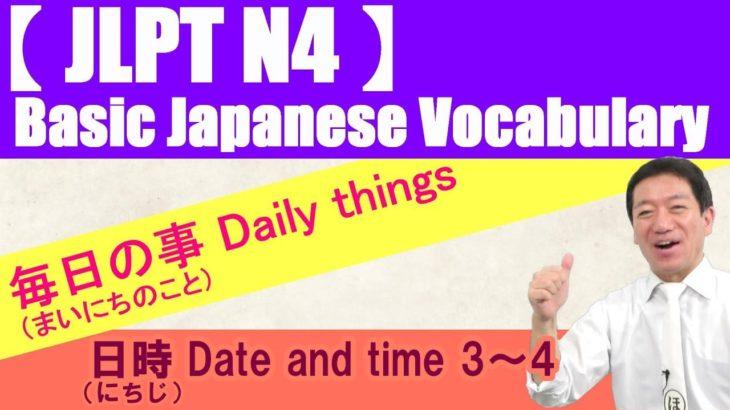 【JLPT N4】Basic Japanese Vocabulary No.17
