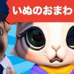 Japanese Children's Song – 童謡 – 3D Inu no omawari san – 3Dいぬのおまわりさん