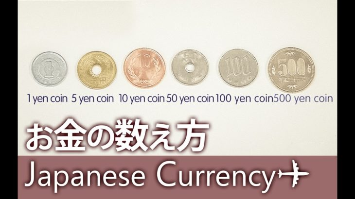 Japanese Currency✈Travelers Guide