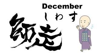 Japanese December【師走  しわす】Learn Japanese Culture