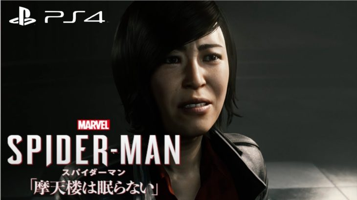 Japanese Dub Spider Man PS4 Turf Wars DLC Anime Movie All Cutscenes
