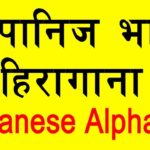 Japanese Language in Nepali || Learn Hiragana || Japanese Alphabet
