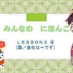 みんなのにほんご 3か ④(くには~です)|Japanese Learning