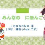 みんなのにほんご 3か ③(Nは場所です)|Japanese Learning