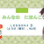 【絵で学ぶ】みんなのにほんご 4か ③(ようび)|Japanese Learning