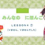 みんなのにほんご4か ⑦(ません、ませんでした)|Japanese Learning