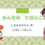 みんなのにほんご 4か ⑥(ます、ました)|Japanese Learning [Minna no NIhongo]
