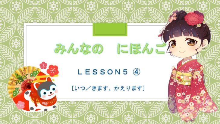 みんなのにほんご 5か ④(いつ、きます、かえります) Japanese Learning (Minna no NIhongo Lesson5)