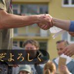 Japanese Visual Flashcard どうぞよろしく