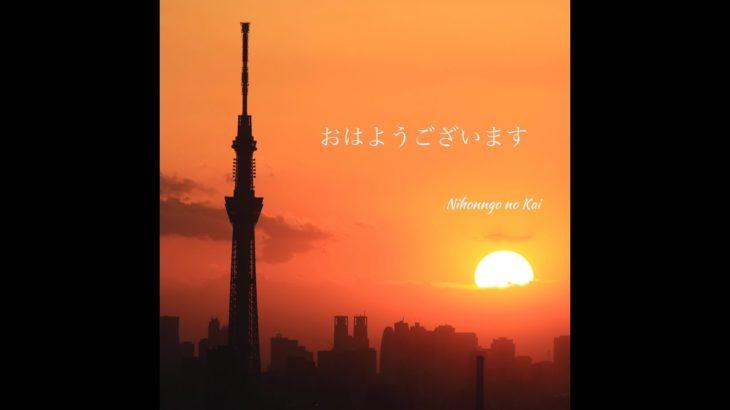 Japanese Word of the Day おはようございます
