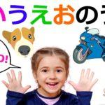 """あ行の歌 あいうえおのうた Japanese alphabet """"AIUEO"""" song"""
