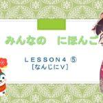 みんなのにほんご 4か ⑤(なんじにV)|Japanese learning