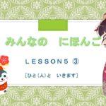 みんなの にほんご 5か ③(人と)|Japanese learning | Minna no Nihongo Lesson5