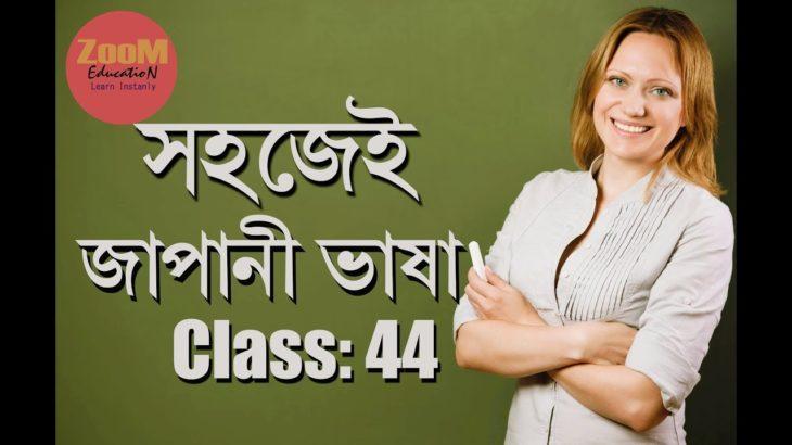 Learn Japanese Bangla – Lesson-44 || ক্রিয়ার তে-রূপ + কারা ||