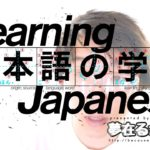 「Learn Japanese」 How-to use Quotations (Direct and Indirect Quotations) pt. 2 of 2