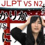 Learn Japanese JLPT N2 文法 #10「ばかりかVSうえに」