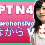 Learn Japanese JLPT N4 – While listening to music, I am studying #2 | Learn Japanese online