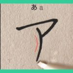 Learn Japanese Katakana – Amazing All 46 Katakana by handwriting | Japanese alphabet