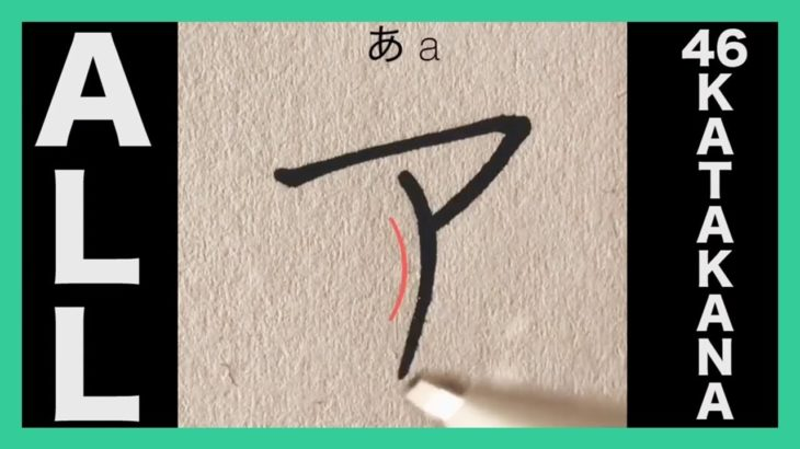 Learn Japanese Katakana – Amazing All 46 Katakana by handwriting | Japanese alphabet
