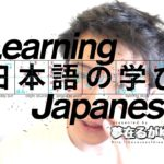 「Learn Japanese」 Passive Form (Adversity with Transitive Verbs)