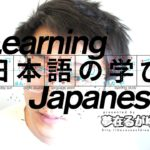「Learn Japanese」 Passive Form (Simple)