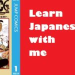 Learn Japanese! Reading One Piece ep. 2