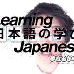 """「Learn Japanese」 くせに as """"and yet, even though, in spite of"""""""
