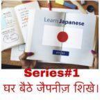 Learn Japanese from home. घर बैठे जापानी भाषा सिखे | Series#1