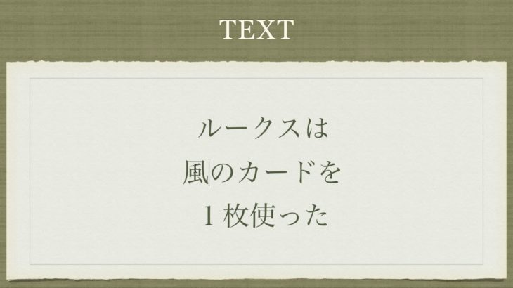 Learn and Study Japanese Words through Video Games (Lesson – Arcana)