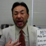 Learning Japanese with BABYMETAL (86) Meta Taro-1