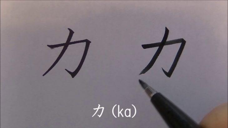 Learning Katakana カタカナ (Japanese alphabet)