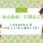 みんなのにほんご 3か ②(Nはここ、そこ、あそこです)|Japanese Learning