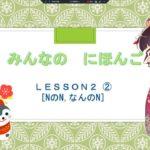 みんなのにほんご 2か ②(NのN、なんのN)Japanese Learning