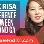 The Difference Between Japanese Particles Wa (は) and Ga (が) – Ask Risa