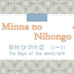 【単語】日付② |  The days of the month (11th~31st) | Japanese Learning| Minna no NIhongo Lesson 5