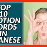 Top 10 Emotion Words in Japanese! Beginner Conversation Series