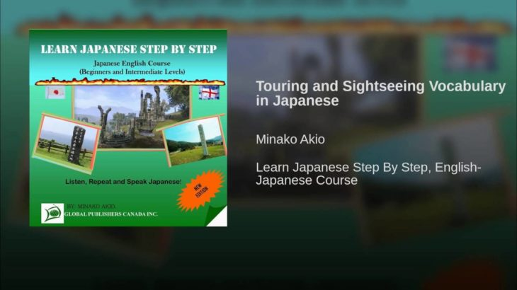 Touring and Sightseeing Vocabulary in Japanese