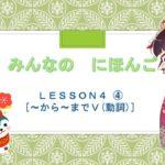 みんなのにほんご 4か  ④(~から~までV)|Japanese Learning