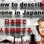 Words to describe people in Japanese 1/2 – Learning with Mr Piggy