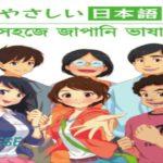 জাপানি ভাষা শিখুন পার্ট  ১ || learn japanese in bangla part 1 || অডিও লেসন