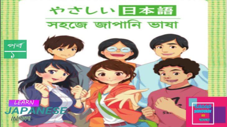 জাপানি ভাষা শিখুন পার্ট  ১    learn japanese in bangla part 1    অডিও লেসন
