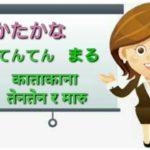 learn japanese in nepali katakana tenten and maru