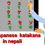learn japanese katakana in nepali जापानिज काताकाना नेपालीमा सजिलै सिकौँ