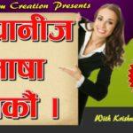 learn japanese language in nepali || Basic Japnese Meaning || Nepali Translate